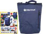 Mono Max (モノ・マックス) 2021年 8月号増刊 《付録》 マーモットのお役立ちポケット付き 2WAY保冷バックパック