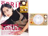 SPRiNG (スプリング) 2021年 01月号増刊 《付録》 くまのプーさん おやすみライト