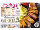 サンキュ! 2015年 05月号 《付録》 19周年スペシャル本3冊