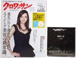 クロワッサン 2013年 12/10号 《付録》 美白マスク 1,225円分