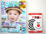 Baby-mo (ベビモ) 2012年 09月号 《付録》 色と形で脳を育てる絵本