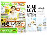 サンキュ! 2013年 08月号 《付録》 無印良品レシピBOOK、すき家の牛丼クーポン2枚