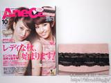 AneCan (アネキャン) 2012年 10月号 《付録》 JUSGLITTYのふくさポーチ