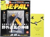 BE-PAL (ビーパル) 2015年 12月号 《付録》 トラベラーズ・ダイアリー2016