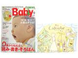 AERA with Baby (アエラ ウィズ ベビー) 2013年 12月号 《付録》 2014カレンダー&「貯金力」がアップする家計簿