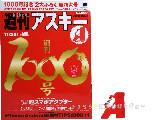週刊アスキー 2014年 11/25増刊号 《付録》 スマホアダプター