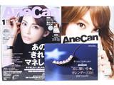 AneCan (アネキャン) 2016年 01月号 《付録》 STAR JEWELRY 星に願いを★カレンダー2016