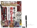 Mono Max (モノ・マックス) 2013年 10月号 《付録》 アニエスベーボヤージュ万年筆