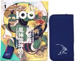週刊 ニッポンの国宝100 Vol.1 9月19日号 《付録》 鳥獣人物戯画柄トラベルケース