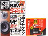 家電批評 2016年 04月号 《付録》 IIJmio 特別SIMスターターコード付き