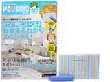 月刊 HOUSING (ハウジング) 2013年 07月号 《付録》 TIMELESS COMFORT 印鑑ケース&通帳カバー