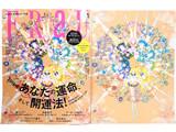 FRaU (フラウ) 2015年 11月号 《付録》 美少女戦士セーラームーン×清川あさみクリアファイル