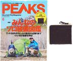 PEAKS (ピークス) 2021年 6月号 《付録》 L字型コンパクトウォレット