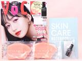 VOCE (ヴォーチェ) 2021年 01月号 《付録》 美容家・石井美保さん監修 美肌育成チャレンジBOX