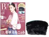 BAILA (バイラ) 2018年 12月号 《付録》 美容家 神崎 恵 監修 持つ姿も美しい 大人のふわっふわポーチ