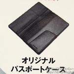 オリジナルパスポートケース【都心に住む 2012年 04月号】