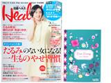 日経 Health (ヘルス) 2014年 02月号 《付録》 たるまない!若くなる!ダイエット手帳