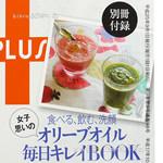 Body+ (ボディプラス) 2013年 09月号 《付録》 オリーブオイル毎日キレイBOOK