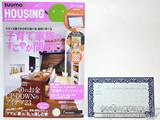 月刊 HOUSING (ハウジング) 2013年 01月号 《付録》 LAZY SUSAN 2013年卓上カレンダー