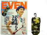 EVEN (イーブン) 2013年 04月号 《付録》 ラッセルノ オリジナル・ボールポーチ
