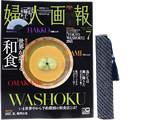 婦人画報 2017年 07月号 《付録》 片山文三郎商店 絞り模様 扇子+扇子袋