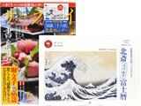 サライ 2016年 12月号 《付録》  『富嶽三十六景』北斎カレンダー