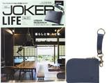 Men's JOKER LIFE (メンズジョーカー ライフ) vol.1 《付録》 URBAN RESEARCH キーホルダー付きレザーウオレット