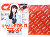 CAPA (キャパ) 2018年 11月号 《付録》 ヨドバシカメラ オリジナルラッピングクロス