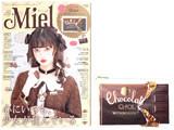 Miel(ミエル) クラシック&スウィートスタイルマガジン 《付録》 Q-pot.(キューポット)チョコレートバー ポーチ