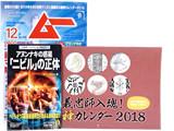 ムー 2017年 12月号 《付録》 (1)アヌンナキの惑星「ニビル」の正体 (2)龍神カレンダー2018