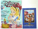 Disney FAN (ディズニーファン) 2013年 02月号 《付録》 表紙絵カレンダー