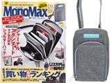 Mono Max (モノ・マックス) 2020年 09月号増刊 《付録》 ジャーナルスタンダード タテ型お財布ショルダーバッグ