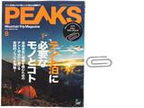 PEAKS (ピークス) 2020年 08月号 《付録》 チタン・マネークリップ