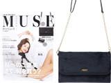 otona MUSE (オトナ ミューズ) 2017年 01月号 《付録》 AHKAH チェーン付き ふわふわお財布バッグ