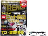 日経 TRENDY (トレンディ) 2013年 07月号 《限定配布》 TRENDY特製スマートグラス