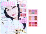 mini (ミニ) 2020年 04月号 《付録》 SHIMA(シマ)特製カードコスメ3枚セット