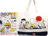 SNOOPY in SEASONS~Happy 65th Anniversary PEANUTS!~ 《付録》 CIAOPANIC TYPY リバーシブルキャンバストートバッグ