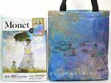 Monet 水と光と風の画家「クロード・モネ」  《付録》 ≪睡蓮≫柄トートバッグ