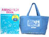 大好きムーミン!BOOK 《付録》 海&空色の便利トートバッグ
