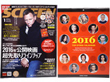 SCREEN (スクリーン) 2016年 01月号 《付録》 スター&監督 大名鑑2016、トップスター・カレンダー2016