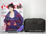 eclat (エクラ) 2012年 10月号 《付録》 黒田知永子×ドゥーズィエムクラス トラベルポーチ