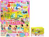 NHKのおかあさんといっしょ 2014年 05月号 《付録》 ともだち8にん パズルでおでかけ どうぶつえん