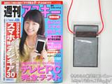 週刊アスキー 2012 8/7 増刊号 《付録》 超ぷくぷくスマホ防水ポーチ