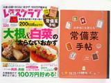 レタスクラブ 2013年 1/25号 《付録》 お弁当にも使える常備菜手帖