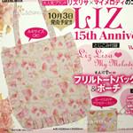 【速報】LIZLISA ×MyMelodyムック、すみっコぐらしファンブック