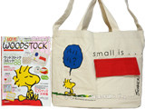 LOVE WOODSTOCK ~small is beautiful.~ 《付録》 2WAYビッグトートバッグ