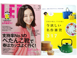 LEE (リー) 2014年 03月号 《付録》 目利きが選ぶ名作雑貨317
