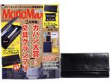 Mono Max (モノ・マックス) 2018年 02月号 《付録》 ナノ・ユニバース スマホも入る本革長財布