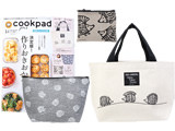 cookpad plus (クックパッド プラス) 2019年 03月号 《付録》 リサ・ラーソン 春のおでかけ 豪華3点セット