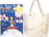 もう一度読みたい『星の王子さま』 《付録》 刺繍つき帆布トートバッグ